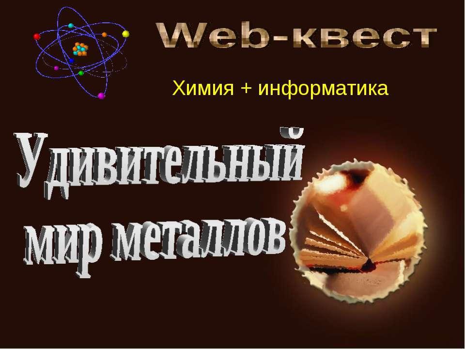 Химия + информатика