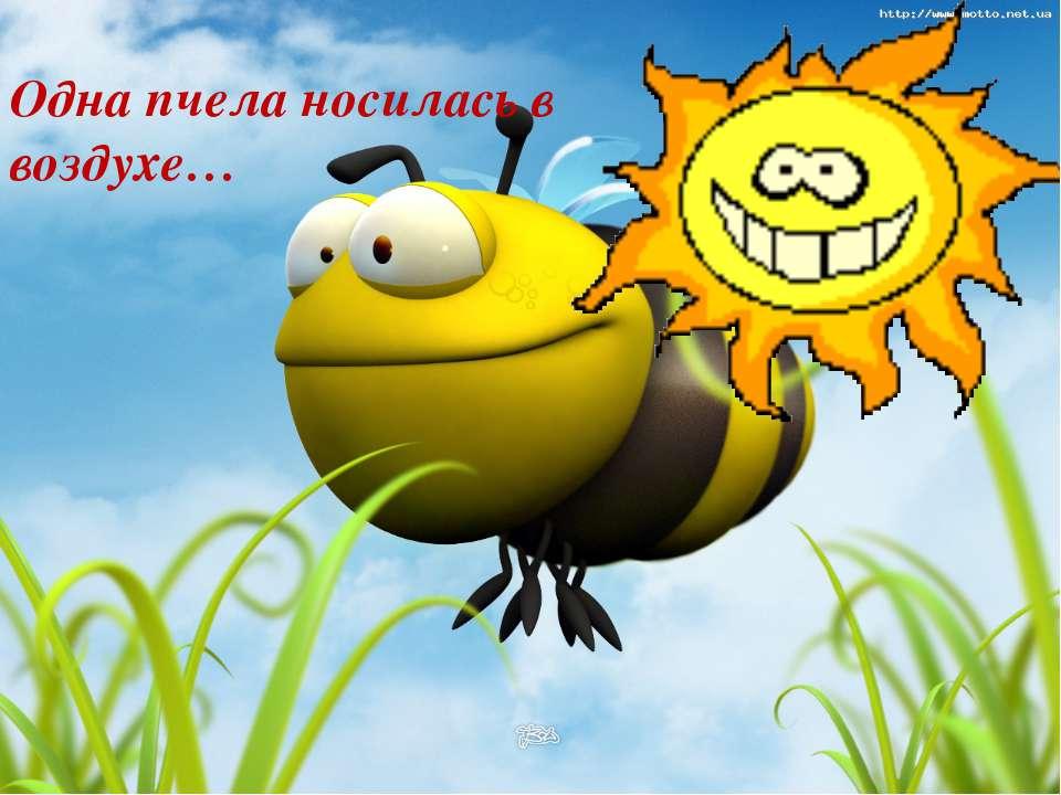 Одна пчела носилась в воздухе…