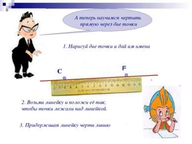 А теперь научимся чертить прямую через две точки 1. Нарисуй две точки и дай и...