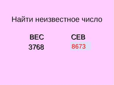 Найти неизвестное число ВЕС СЕВ 3768 ? 8673