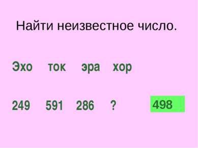 Найти неизвестное число. Эхо ток эра хор 249 591 286 ? 498