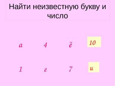 Найти неизвестную букву и число 10 и а 4 ё ? 1 г 7 ?