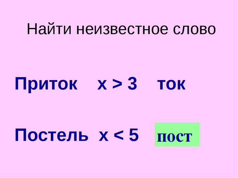 Найти неизвестное слово Приток х > 3 ток Постель х < 5 ? пост