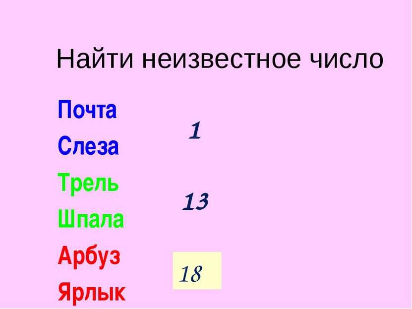 Найти неизвестное число Почта Слеза Трель Шпала Арбуз Ярлык 1 13 ? 18