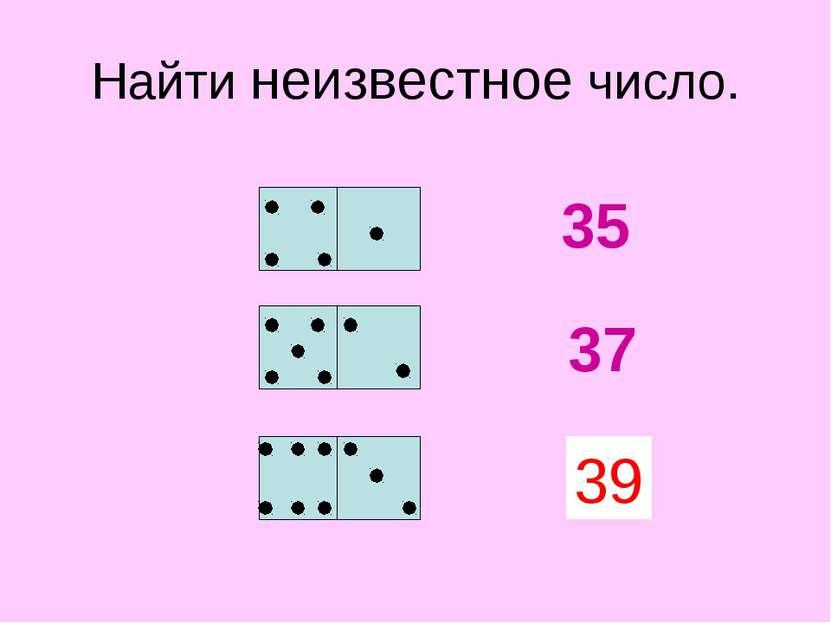 Найти неизвестное число. 35 37 ? 39