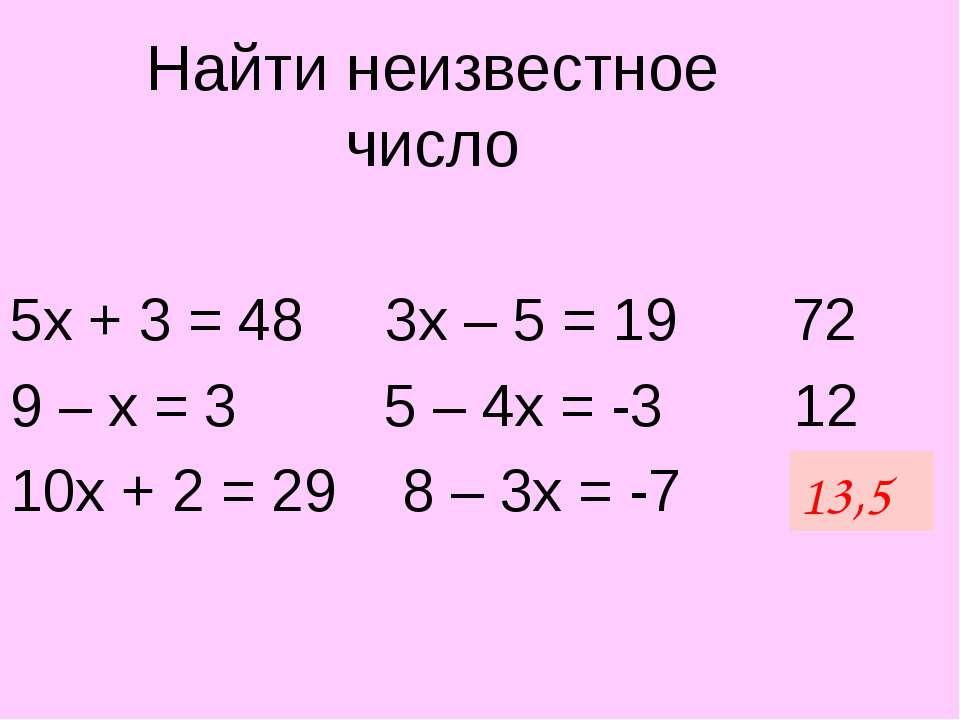 Найти неизвестное число 5х + 3 = 48 3х – 5 = 19 72 9 – х = 3 5 – 4х = -3 12 1...