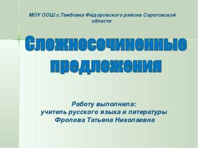 Работу выполнила: учитель русского языка и литературы Фролова Татьяна Николае...