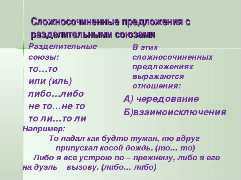 Сложносочиненные предложения с разделительными союзами Разделительные союзы: ...