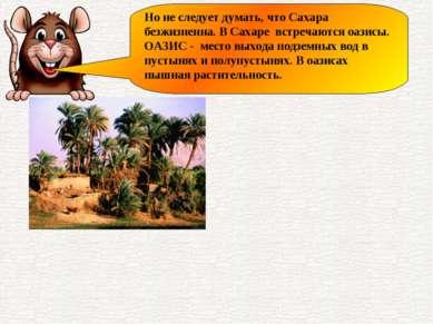 Но не следует думать, что Сахара безжизненна. В Сахаре встречаются оазисы. ОА...