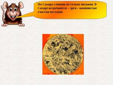 Но Сахара сложена не только песками. В Сахаре встречаются – эрги – каменистые...