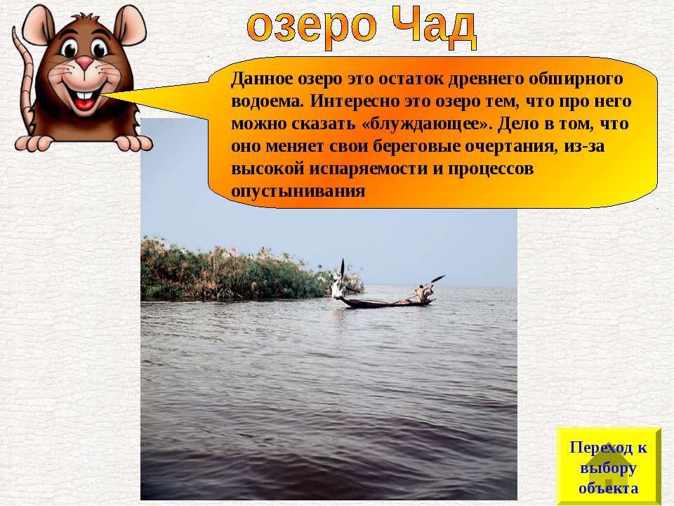 Данное озеро это остаток древнего обширного водоема. Интересно это озеро тем,...