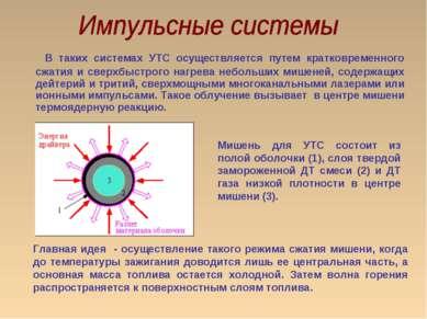В таких системах УТС осуществляется путем кратковременного сжатия и сверхбыст...