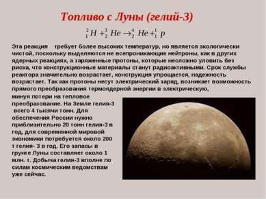 Топливо с Луны (гелий-3) Эта реакция требует более высоких температур, но явл...