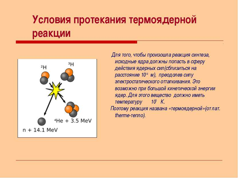 Условия протекания термоядерной реакции Для того, чтобы произошла реакция син...