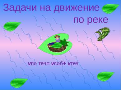 Задачи на движение по реке vпо теч= vсоб+ vтеч