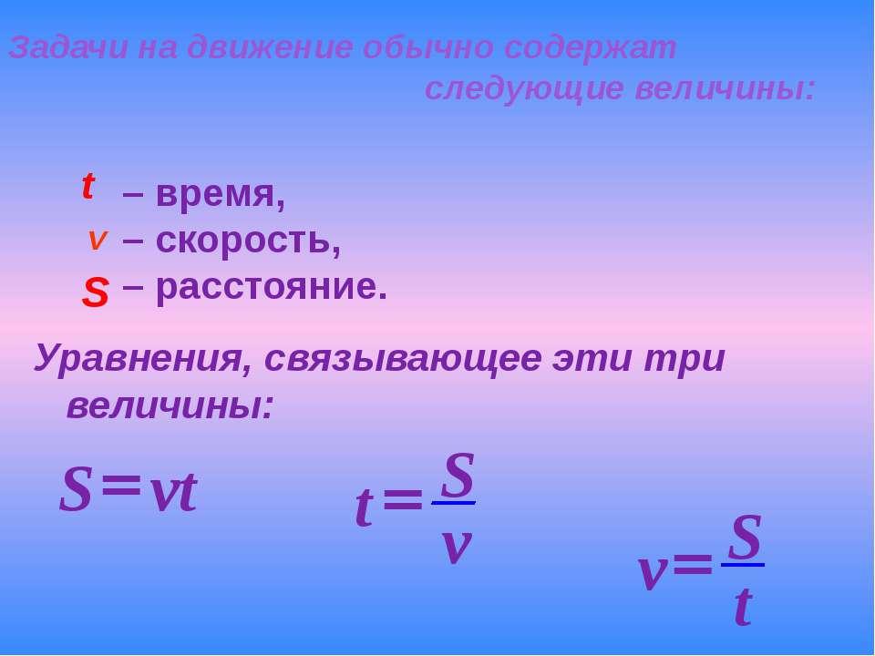 Задачи на движение обычно содержат следующие величины: t v S – время, – скоро...