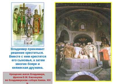 Владимир принимает решение креститься. Вместе с ним крестятся его сыновья, а ...