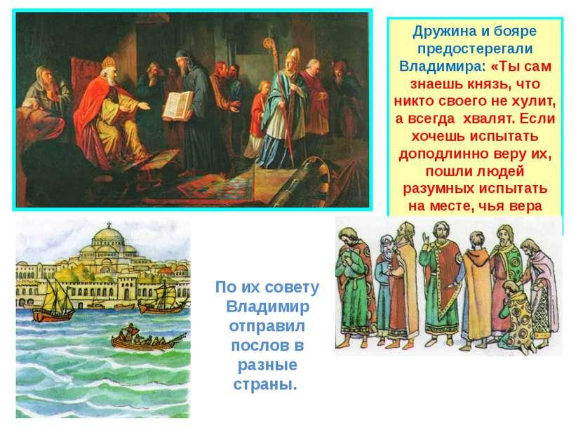 Дружина и бояре предостерегали Владимира: «Ты сам знаешь князь, что никто сво...