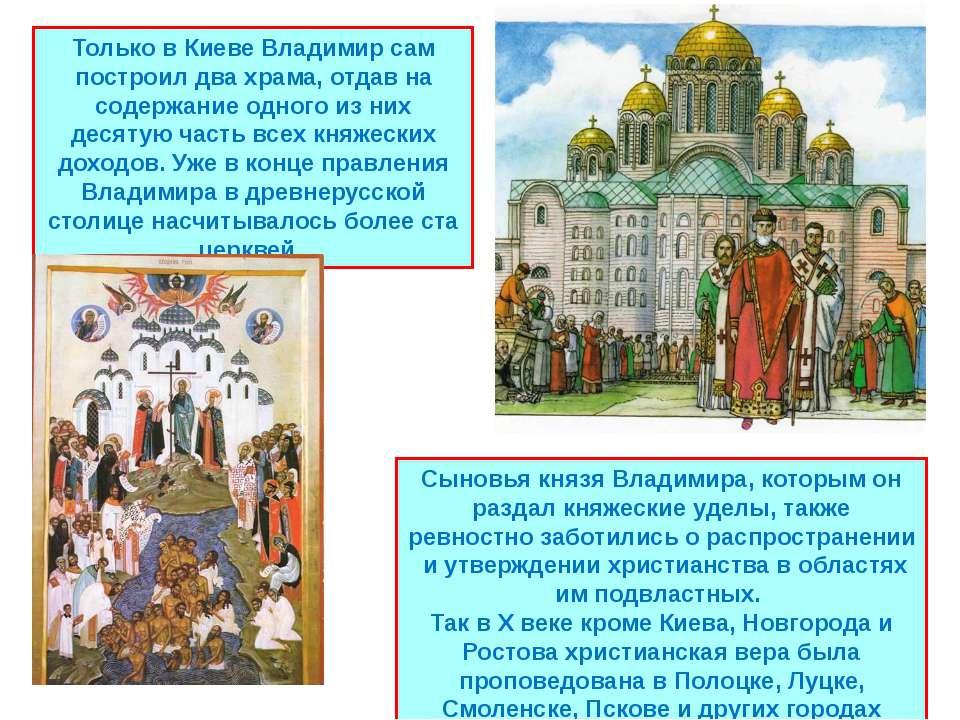 Только в Киеве Владимир сам построил два храма, отдав на содержание одного из...