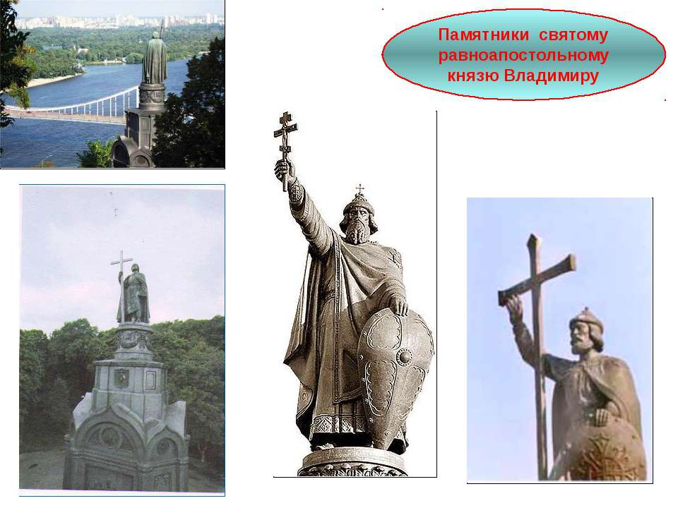 Памятники святому равноапостольному князю Владимиру