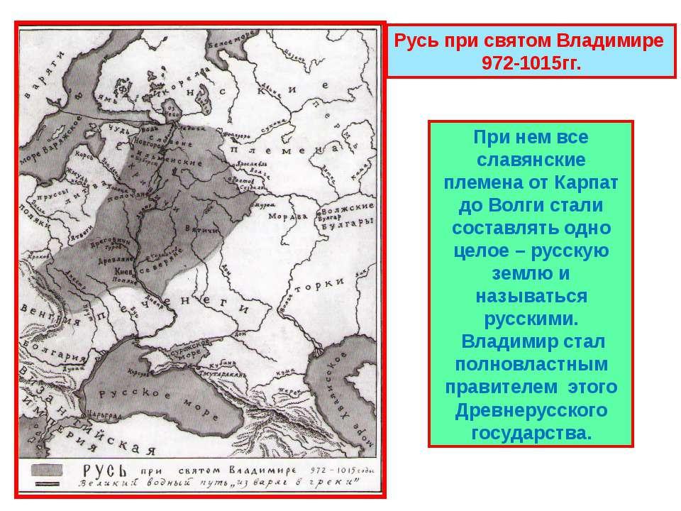 Русь при святом Владимире 972-1015гг. При нем все славянские племена от Карпа...