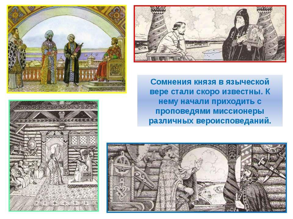 Сомнения князя в языческой вере стали скоро известны. К нему начали приходить...