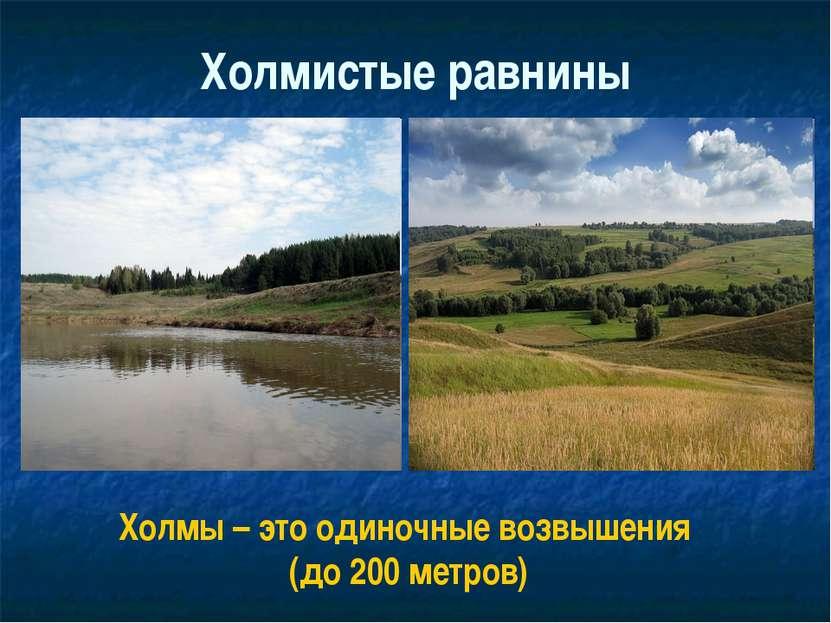 Холмистые равнины Холмы – это одиночные возвышения (до 200 метров)