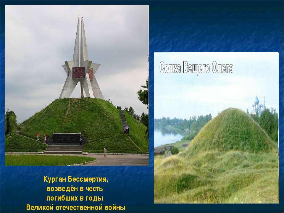 Курган Бессмертия, возведён в честь погибших в годы Великой отечественной войны