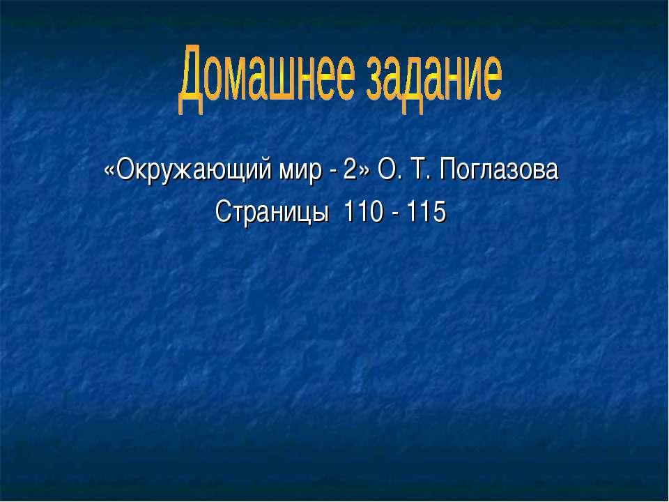 «Окружающий мир - 2» О. Т. Поглазова Страницы 110 - 115