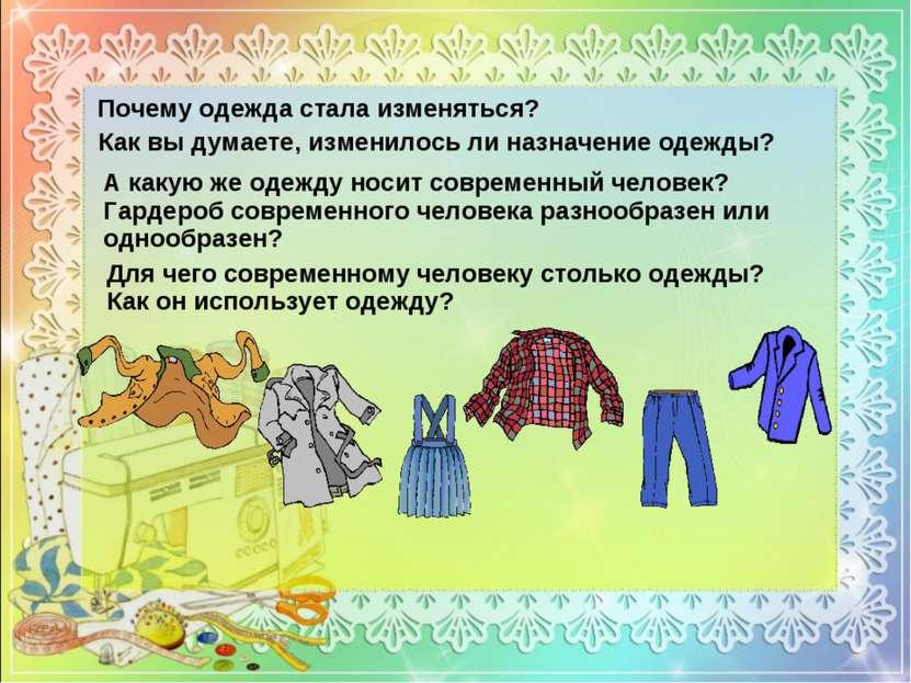 Почему одежда стала изменяться? Как вы думаете, изменилось ли назначение одеж...