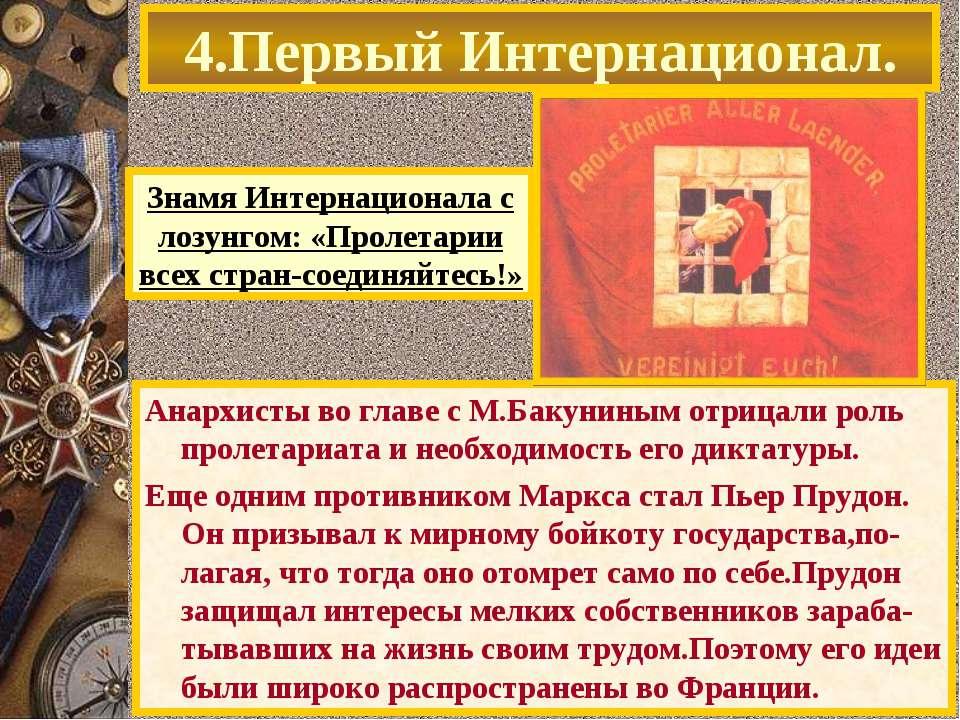 Знамя Интернационала с лозунгом: «Пролетарии всех стран-соединяйтесь!» В 1847...