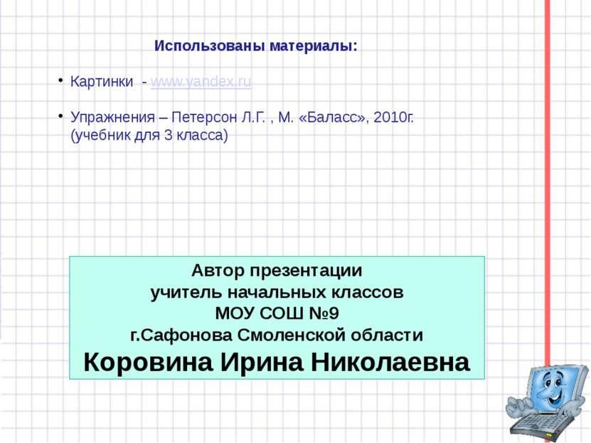 Использованы материалы: Картинки - www.yandex.ru Упражнения – Петерсон Л.Г. ,...