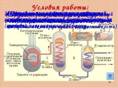 * Условия работы: 1) Горючее – природный уран, обогащенный до 5% ураном-235, ...