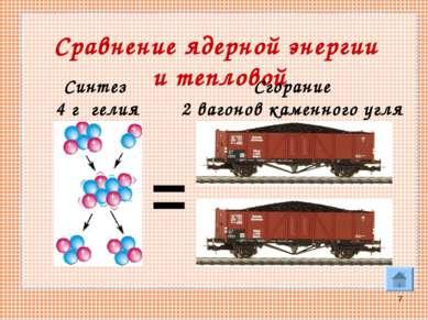 * Сравнение ядерной энергии и тепловой = Синтез 4 г гелия Сгорание 2 вагонов ...