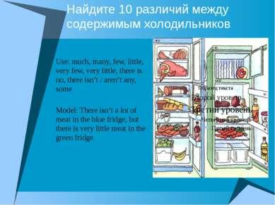 Найдите 10 различий между содержимым холодильников Use: much, many, few, litt...