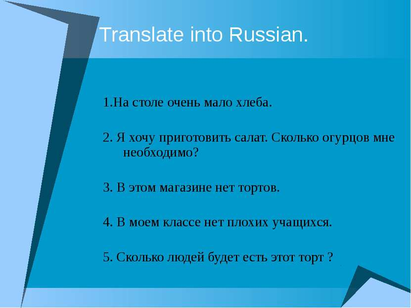 Translate into Russian. 1.На столе очень мало хлеба. 2. Я хочу приготовить са...