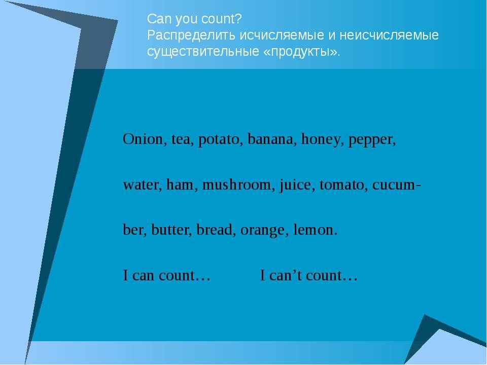 Can you count? Распределить исчисляемые и неисчисляемые существительные «прод...