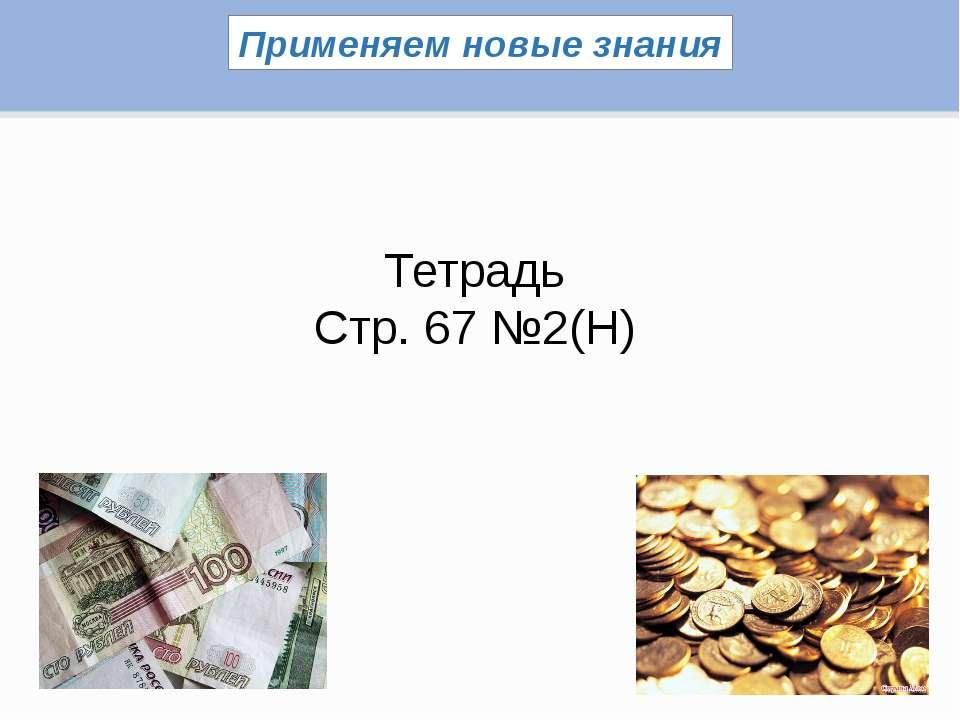 Применяем новые знания Тетрадь Стр. 67 №2(Н)