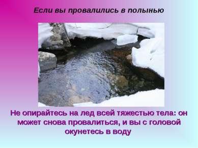 Если вы провалились в полынью Не опирайтесь на лед всей тяжестью тела: он мож...