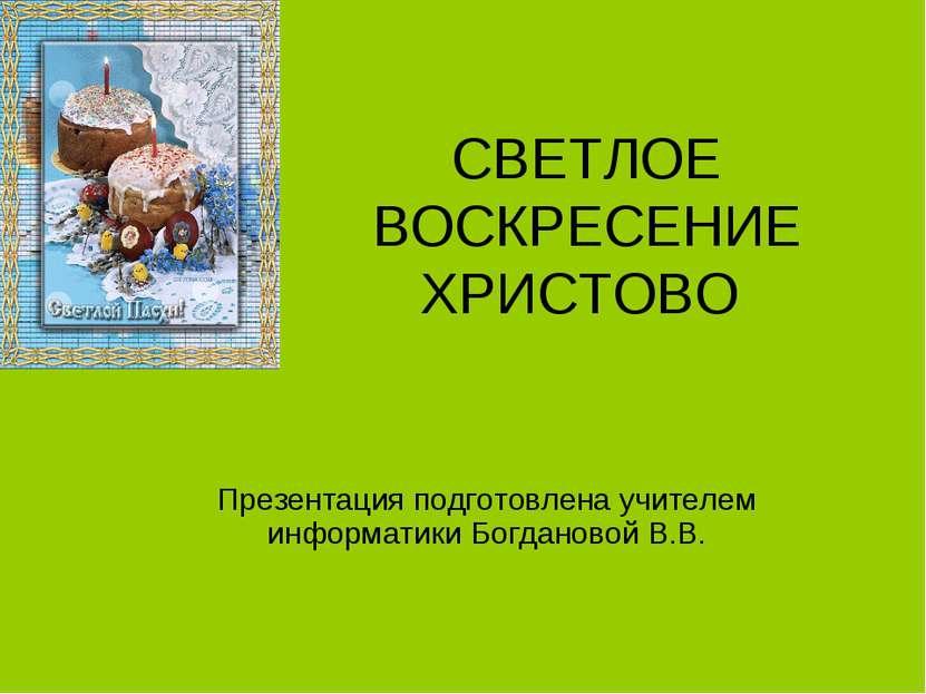 СВЕТЛОЕ ВОСКРЕСЕНИЕ ХРИСТОВО Презентация подготовлена учителем информатики Бо...
