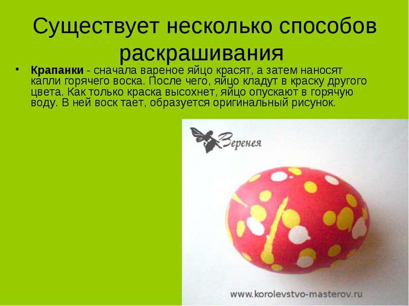 Существует несколько способов раскрашивания Крапанки - сначала вареное яйцо к...