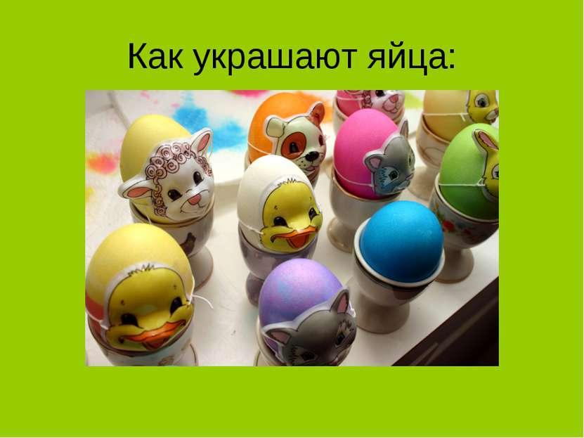 Как украшают яйца: