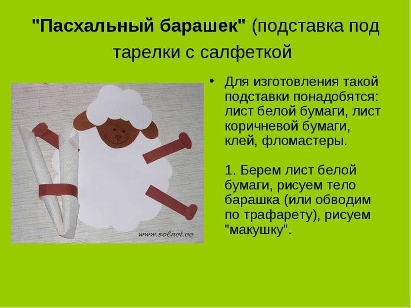 """""""Пасхальный барашек"""" (подставка под тарелки с салфеткой Для изготовления тако..."""