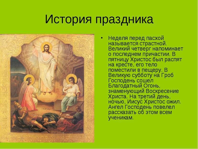 История праздника Неделя перед пасхой называется страстной. Великий четверг н...