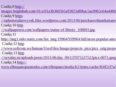 Слайд 8 http://images.brighthub.com/01/a/01a3b3605b5a93825df0bac5ac0065c64a44...