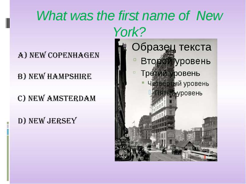 What was the first name of New York?