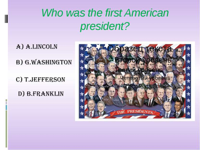 Who was the first American president?