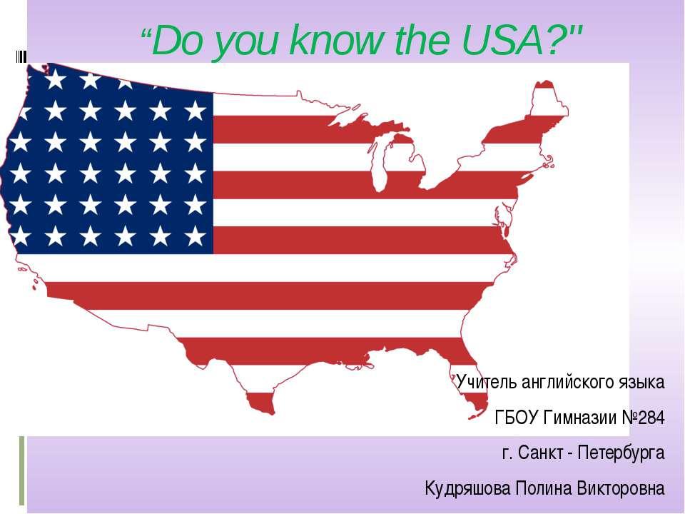 """Do you know the USA?"" Учитель английского языка ГБОУ Гимназии №284 г. Санкт ..."