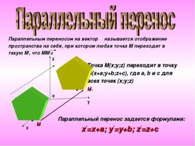 х у z о м м' • • Точка М(х;у;z) переходит в точку М(х+а;у+b;z+c), где а, b и ...