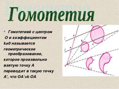 Гомотетией с центром О и коэффициентом k≠0 называется геометрическое преобраз...